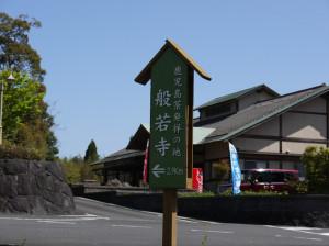 湯ったり館前の標識