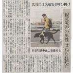 東京新聞2015.10.04掲載記事