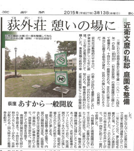 20150313東京新聞掲載記事