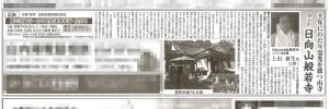 20170121読売新聞掲載記事
