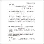 20200707-yuchiiinkai
