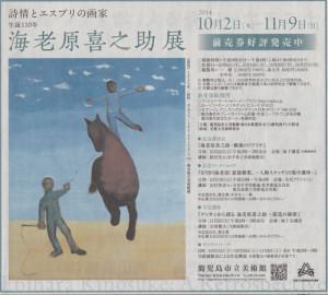 海老原喜之助展(20140904南日本新聞掲載)