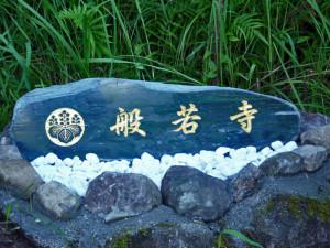 青石の碑文(般若寺)