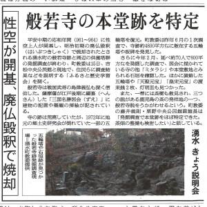 本堂跡を特定(朝日新聞2008.3.15掲載)