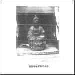般若寺中原家の木像