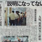 南日本新聞2014.10.03掲載記事より