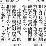 小里氏出展記念パーティー掲載記事
