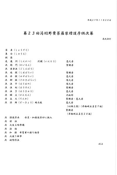 第23回筒羽野曼荼羅柴燈護摩供次第(20151128)