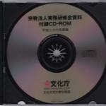 研修会資料CD