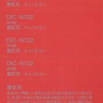 DIC-N722