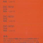 DIC-N731