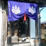 不動明王護摩堂(幔幕の取付)