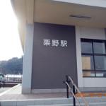栗野駅、物産館の様子
