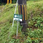 般若寺への案内標識