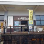 湧水町観光協会