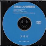 研修会資料DVD