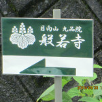般若寺への案内看板