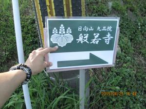 般若寺への案内