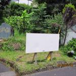 公道沿いの掲示板