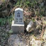山神水神地神の石碑