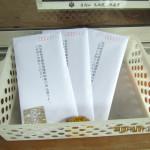 筒羽野曼荼羅柴燈護摩供養申込書類