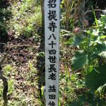 坊津秋目・鑑真記念館での様子