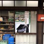 松元商店の様子