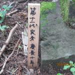 第11代住職墓石