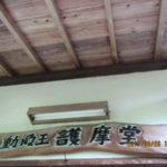 護摩堂の入口(庇裏)