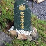 柴燈護摩壇の碑文