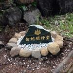 白蛇明神堂の碑文