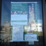 掲示板の様子(湧水町観光協会にご協力いただいています)