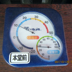 本堂前の気温(午後)