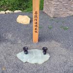 平石の設置(阿波の青石)