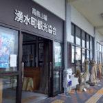 掲示物の様子(湧水町観光協会)