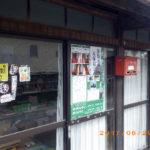掲示物の様子(松元商店)