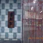 掲示物の様子(吉松駅)