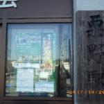掲示物の様子(栗野駅)