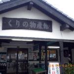 くりの物産館の様子
