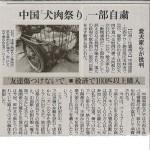 20150623読売新聞掲載記事中国犬肉祭