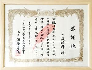 感謝状(共同募金会)
