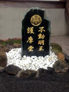 護摩堂の青石