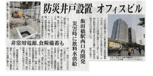 防災井戸(2014年6月5日東京新聞より)