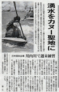 カヌー記事