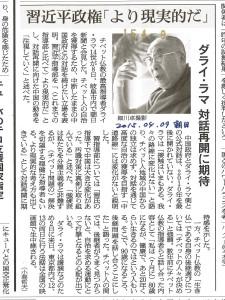 2015.04.09 朝日新聞掲載(ダライ・ラマ対話再開に期待)