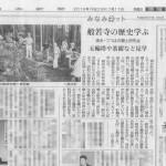 20160711南日本新聞掲載記事