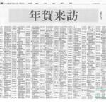 南日本新聞2016.01.05掲載記事