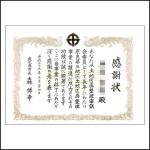 kansyajyo20170324