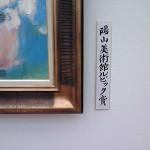 ルピック賞受賞作品