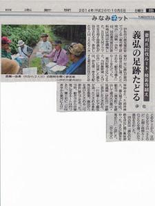 2014年10月05日掲載記事